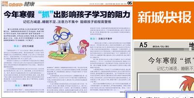 """【新城快报】今年寒假""""抓""""出影响孩子学习的阻力"""