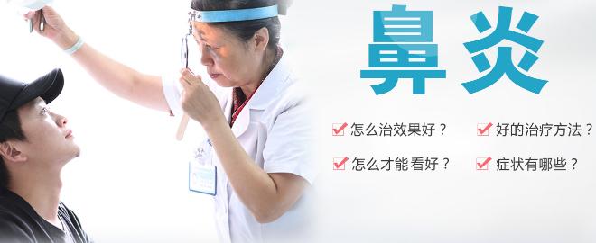鼻炎怎么治疗比较好