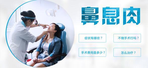 鼻息肉怎么治疗比较好